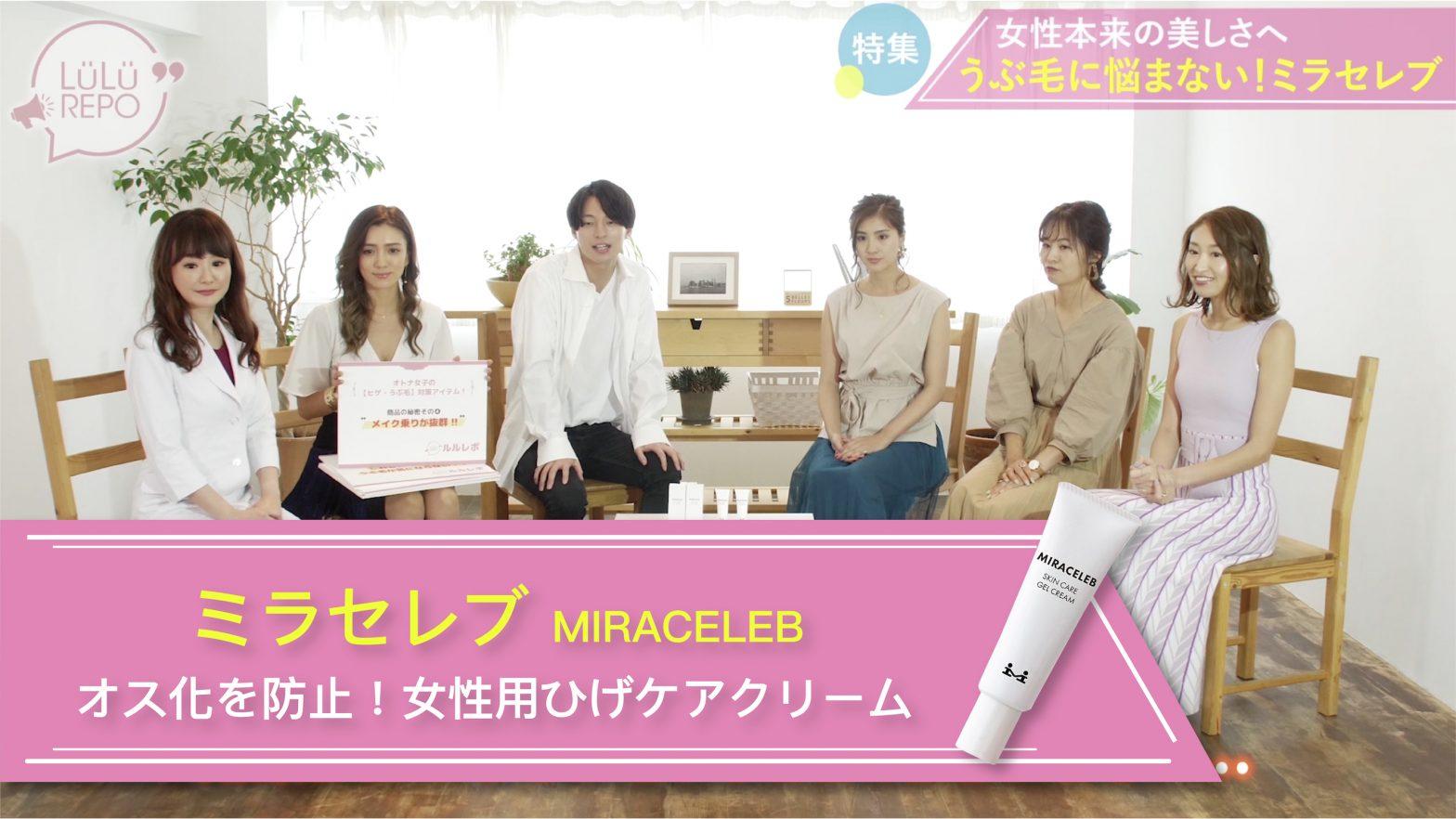 【ルルレポ公式】MIRACELEB(ミラセレブ)の効果/口コミを医師・芸能人で検証&動画公開中