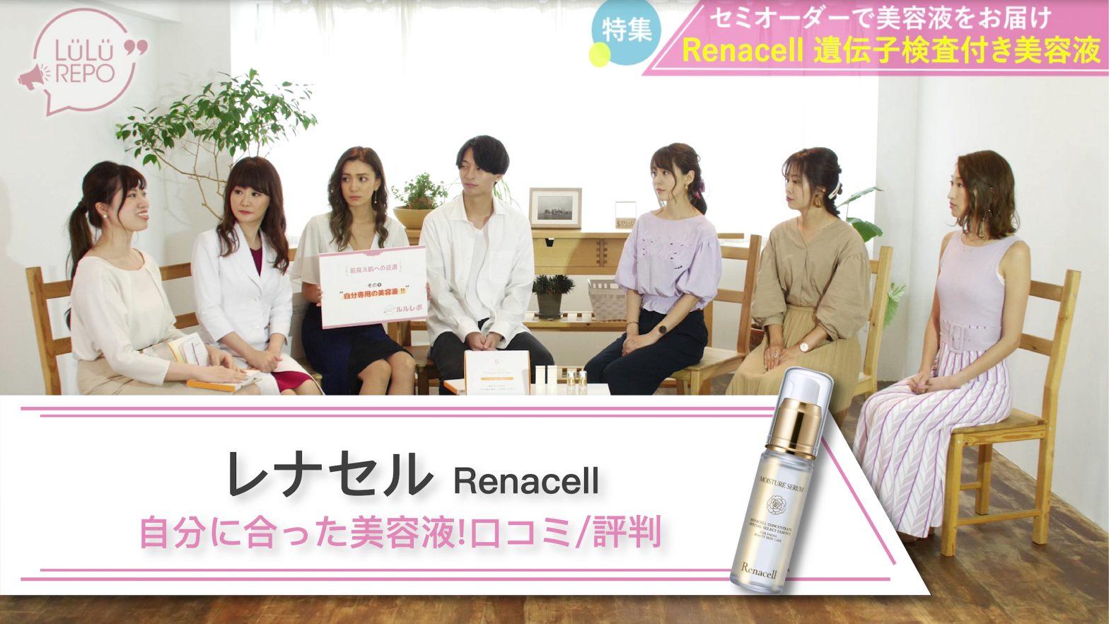 Renacell(レナセル)を検証!セミオーダーできる自分専用の美容液レナセルの効果から使い方、口コミ/評判をルルレポで特集!