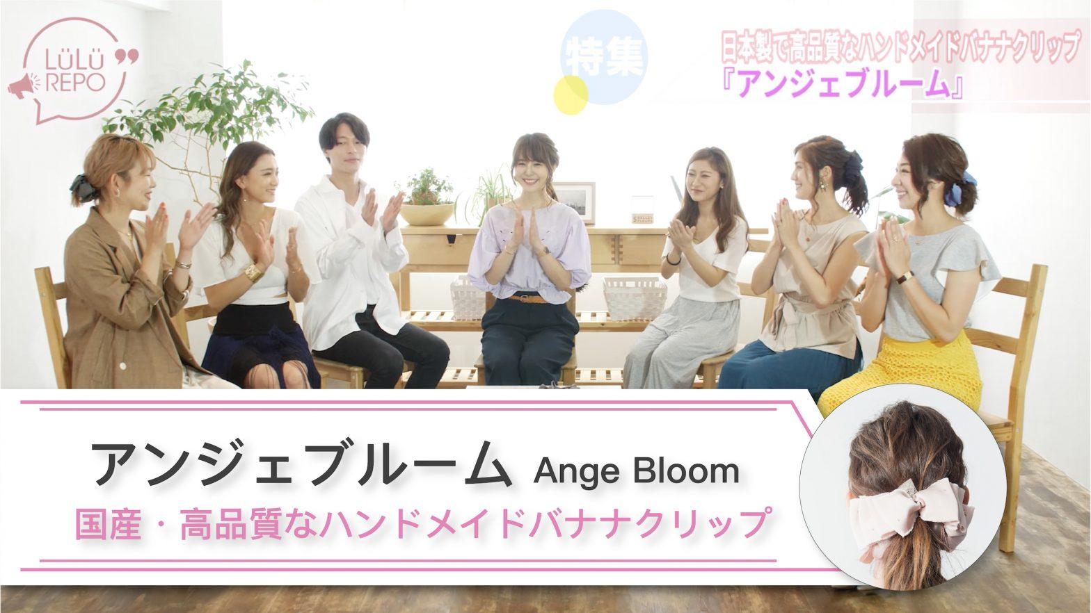 【ルルレポ公式】高品質バナナクリップAnge Bloomの実力に迫る!