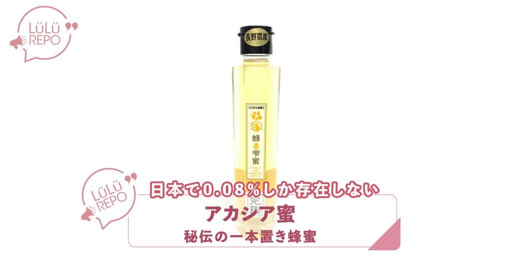 日本で0,08%しか存在しないアカシア蜜