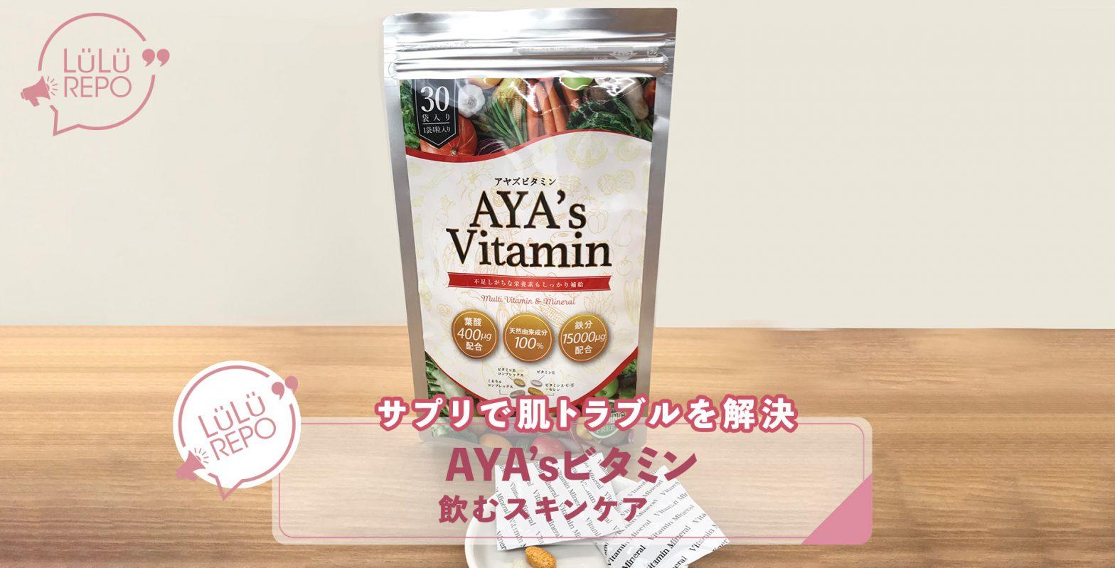 【ルルレポ公式】AYA'sビタミンの効果を管理栄養士に聞いてみた!口コミも徹底検証