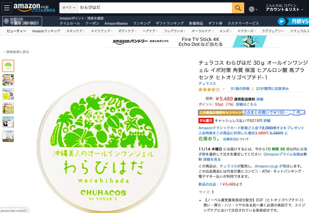 Amazonでのわらびはだの販売ページ