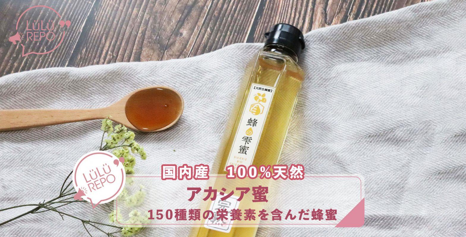 【ルルレポ公式】ハチミツは万能薬?国産アカシア蜂蜜の実力を医師にインタビュー!