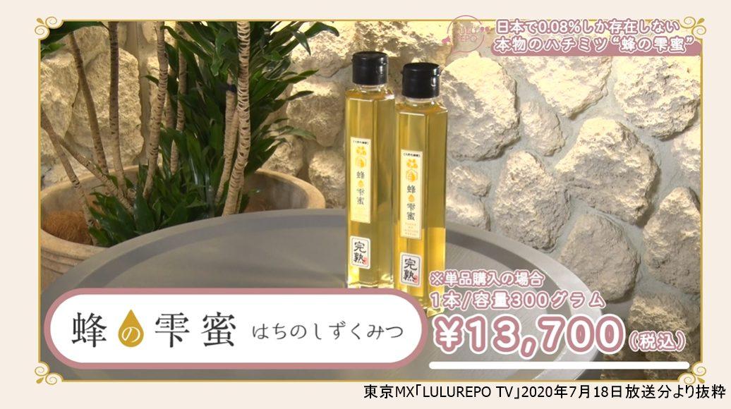 【ルルレポ公式】蜂の雫蜜の効果・クチコミを医師・芸能人・インフルエンサーで徹底検証