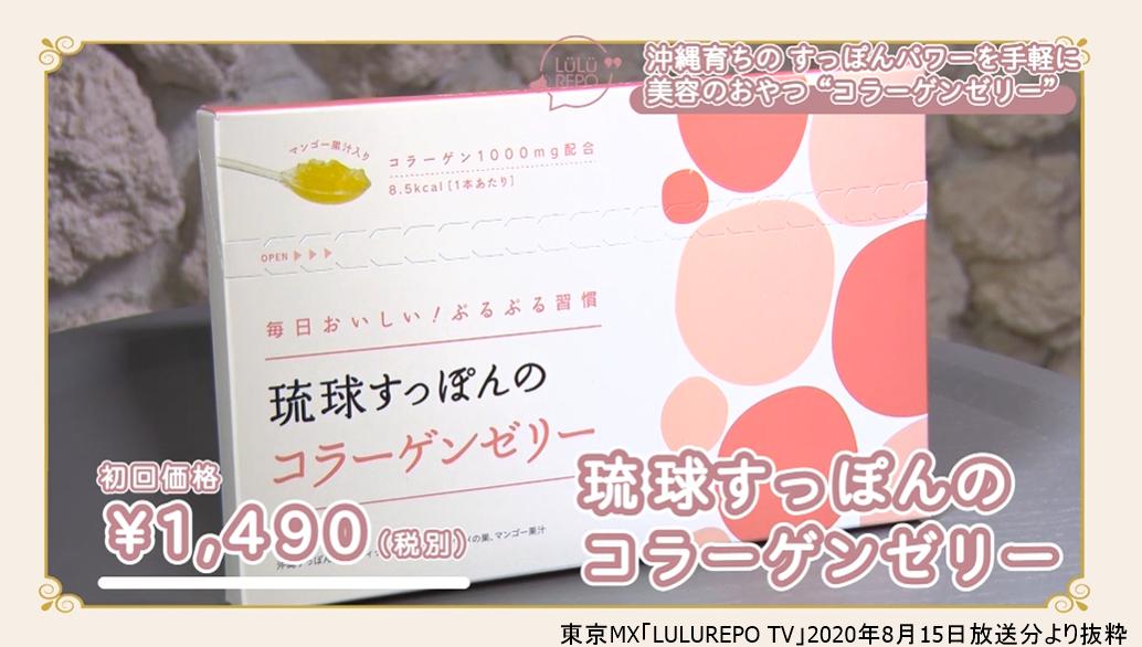 【ルルレポ公式】琉球すっぽんのコラーゲンゼリーの効果・口コミを医師・芸能人・インフルエンサーで深掘り!