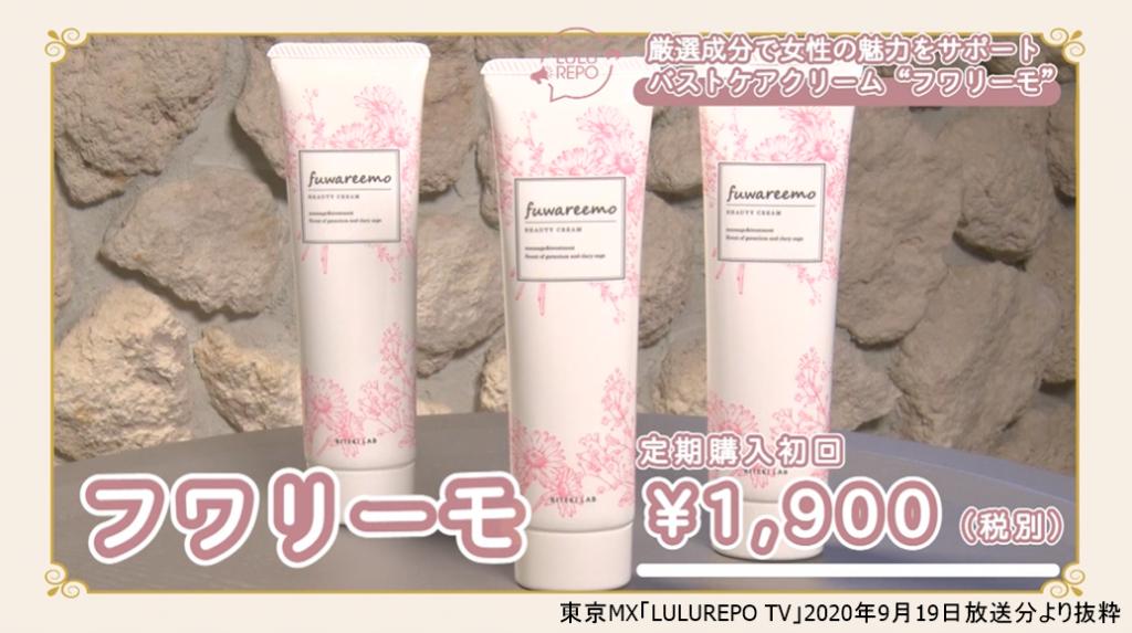 【ルルレポ公式】フワリーモの効果を医師・芸能人・インフエンサーで深掘り!