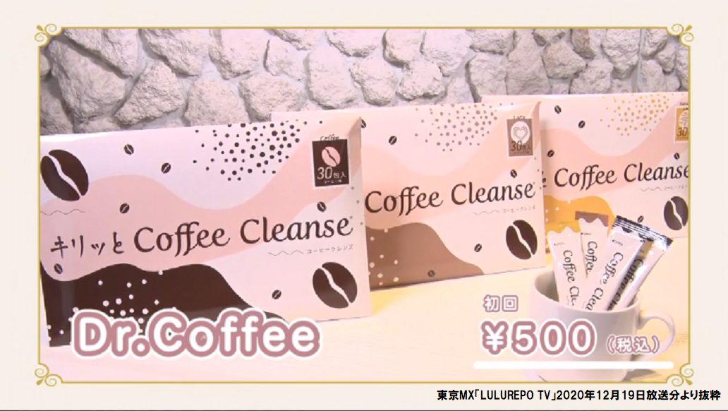 【ルルレポ公式】Dr.Coffeeの効果を医師・芸能人・インフエンサーで深掘り!